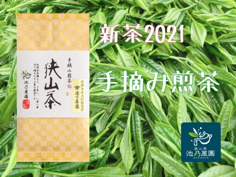 tea02-02